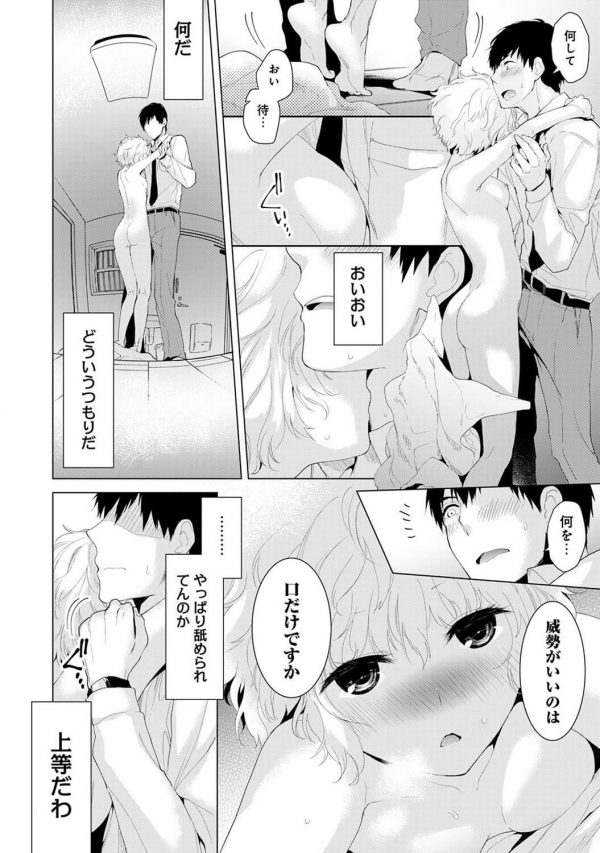 【エロ漫画】ホームレスの制服JKがおっさんに手マンされてパイパンまんこヌルヌルwww【シイナ エロ同人】 (11)