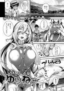 【エロ漫画】爆乳お姉さんがショタちんぽ手コキしたりパイズリして乳内射精させちゃってるよww【しんどう エロ同人】