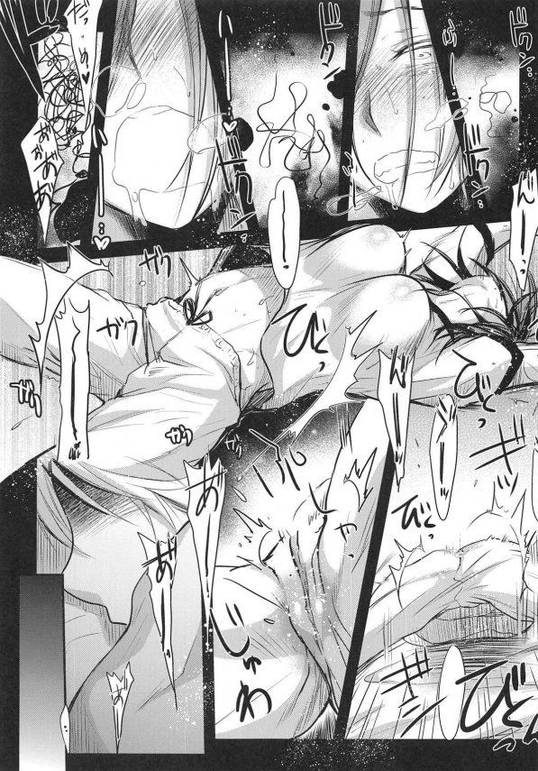 【エロ同人 シティーハンター】PCPという薬で痴女になった巨乳お姉さんの野上冴子が口内射精に中出しされまくって肉便器になってるww【怪奇日蝕 エロ漫画】 (18)