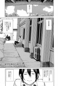【エロ漫画】校舎裏で休んでたら体育教師が先輩JKのスカートめくると穴あき下着でまんこが丸見えww【つりがねそう エロ同人】