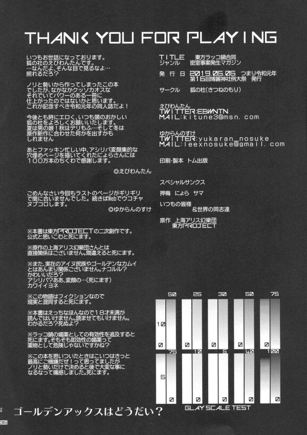 【エロ同人 東方】ラッコの肉を食べた博麗霊夢たちが欲情してしまいレズエッチしちゃうギャグエロ漫画w【狐の杜 エロ漫画】 (36)