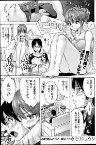 【エロ漫画】爆乳お姉さんなOLの彼女が他の男とHしてる想像してしまう彼氏ww不安になり、次の日の会社でセックスw【ツカモリシュウジ エロ同人】