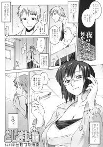 【エロ漫画】憧れの眼鏡っ子美人な先生が結婚しちゃうと聞いた男子がカッターを手に取り襲いかかる!【ともつか治臣 エロ同人】