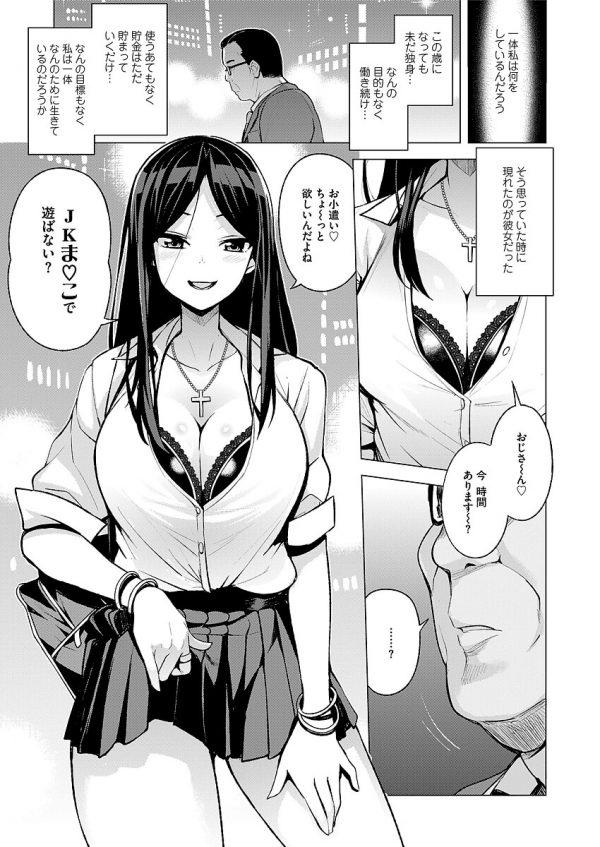 【エロ漫画】おじさんが巨乳JKと援交セックスしまくって日々の鬱憤を吐き出す!!!!【たまごろー エロ同人】