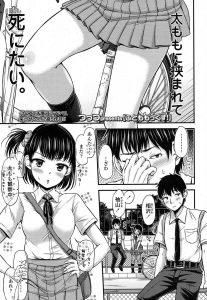 【エロ漫画】いつもスカートの下に体操着着てるJKが突然生足だと興奮しちゃうよね…わかりますw【つっつ エロ同人】