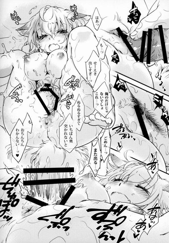 【エロ同人 東方】ケモミミ巨乳の八雲藍が勝手に上がり込んだ家の主に寝バックで中出しされてるよww【ひなプリン エロ漫画】 (13)
