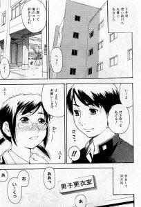 【エロ漫画】2年想い続けた先輩に告白して付き合えたら速攻で処女膜を破られて中出しされたマンコを写真に撮られて…【てっちゃん エロ同人】