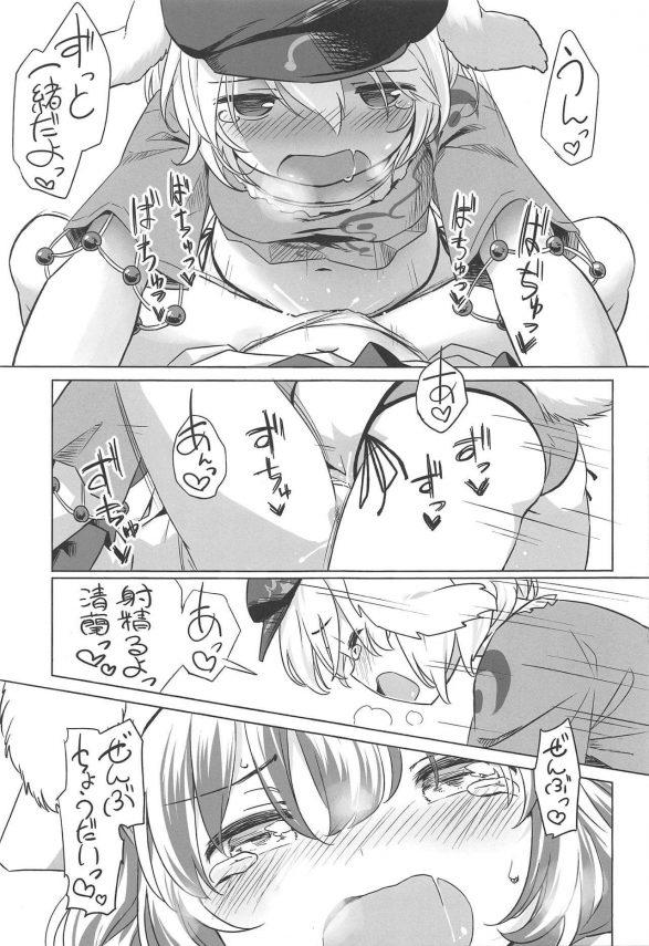 【エロ同人 東方】鈴瑚ちゃんが薬飲んでオナニーしたり清蘭ちゃんとレズセックスしてるぞw【Animal Passion エロ漫画】 (18)