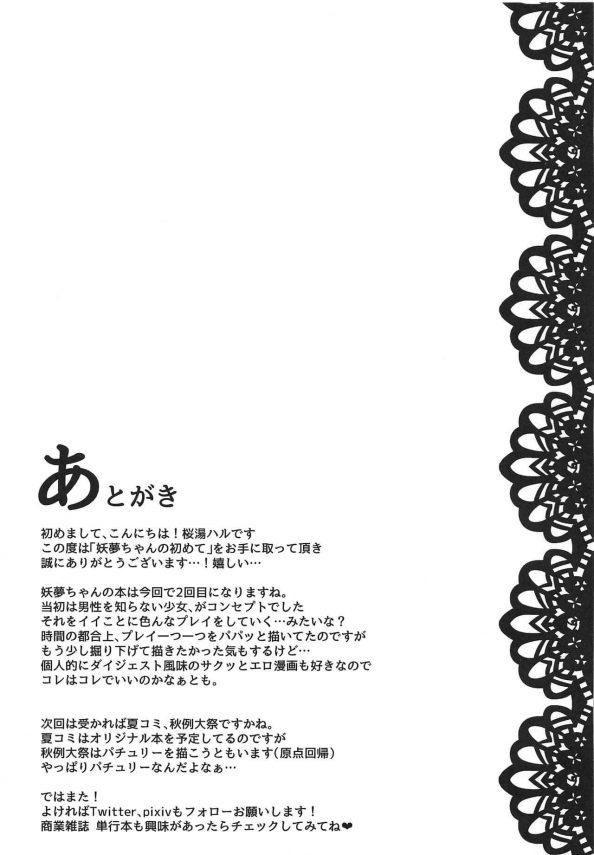 【エロ同人 東方】幽々子様のお願いで見ず知らずの男と会ってすぐにHな事しちゃう性の知識0の魂魄妖夢w【BlossomSphere エロ漫画】 (26)