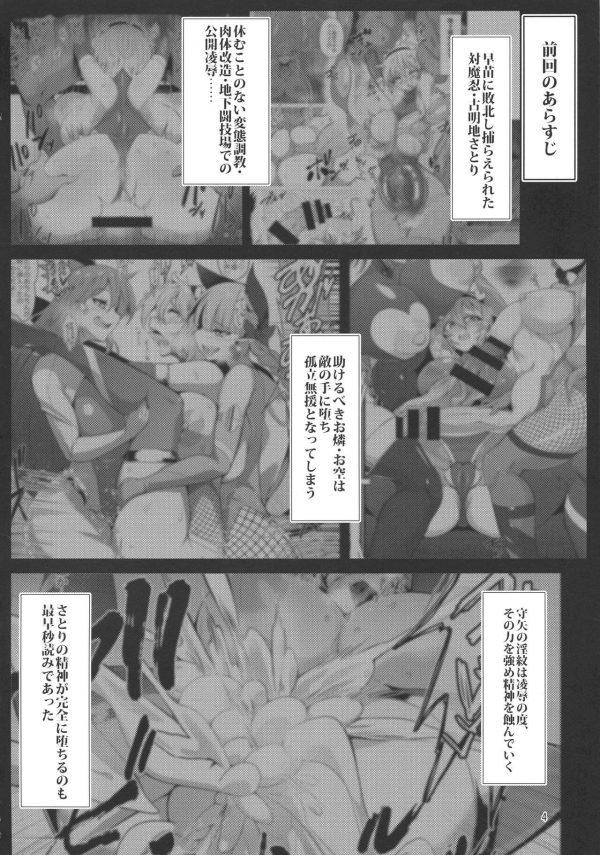 【エロ同人 東方】古明地さとりが3Pフタナリレズセックスで快楽堕ちしちゃってるよww【肌色ルイボスティー エロ漫画】 (4)