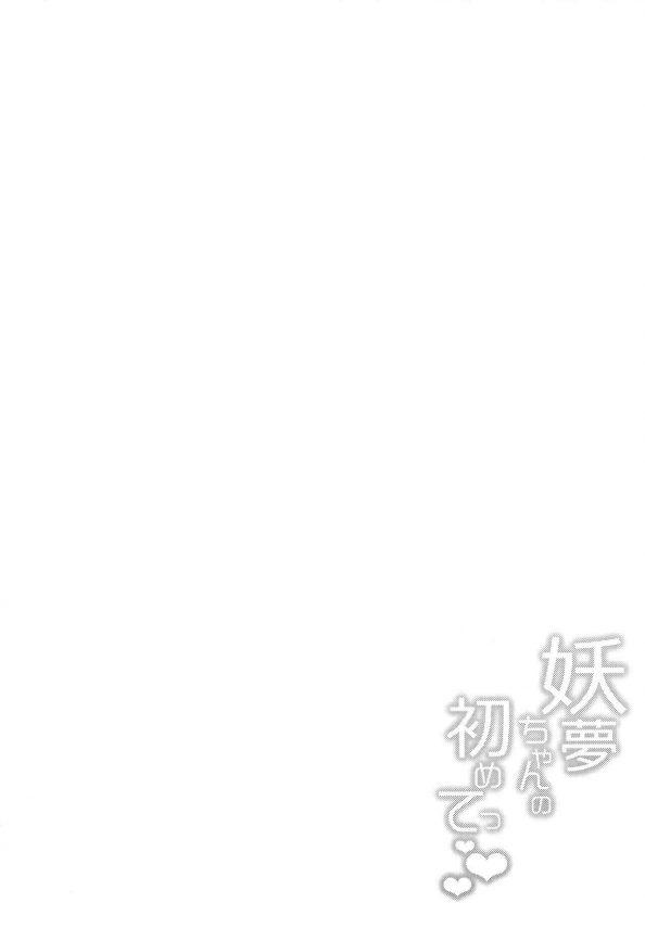 【エロ同人 東方】幽々子様のお願いで見ず知らずの男と会ってすぐにHな事しちゃう性の知識0の魂魄妖夢w【BlossomSphere エロ漫画】 (3)