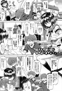 【エロ漫画】巨乳眼鏡っ子女子校生の妹に襲い掛かって処女を奪うお兄ちゃんwww【ナックルカーブ エロ同人】