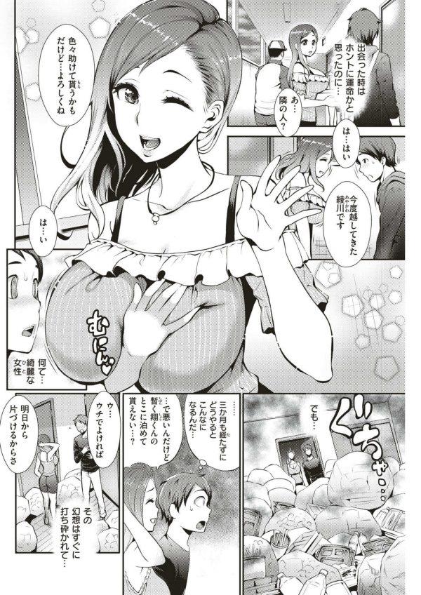 【エロ漫画】超面倒くさがり屋な隣に住んでる美人な巨乳お姉さんのお世話してたら性欲MAXになっちゃって…ww【つげ安奈 エロ同人】 (2)
