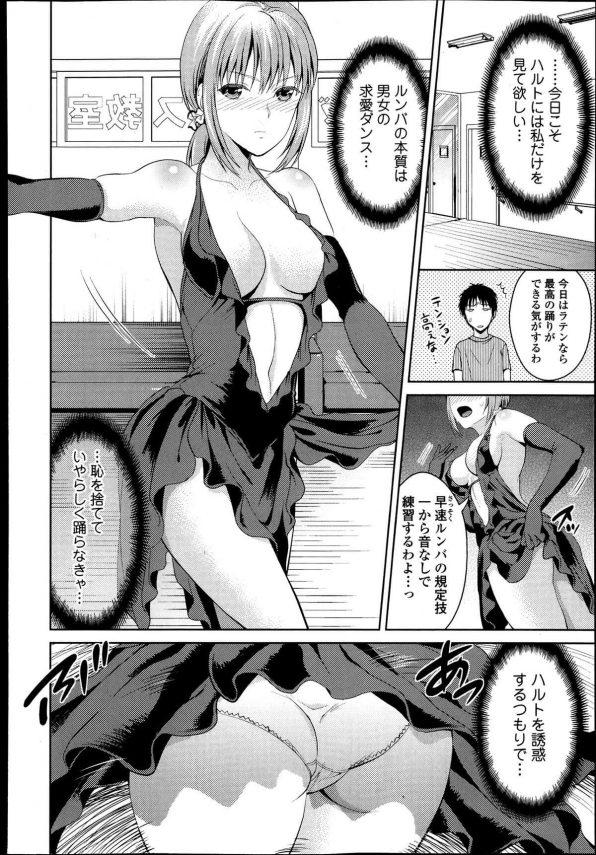 【エロ漫画】エロいドレス姿でハルトを誘惑しようとしたらおっぱいポロリしちゃって勢いでセックスしちゃう愛紗ww【タマイシキネ エロ同人】 (4)