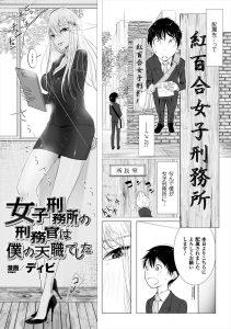 【エロ漫画】女子刑務所で働くことになったんだけど美女だらけだし男は自分ひとりで天国すぎたwwwww【ディビ エロ同人】