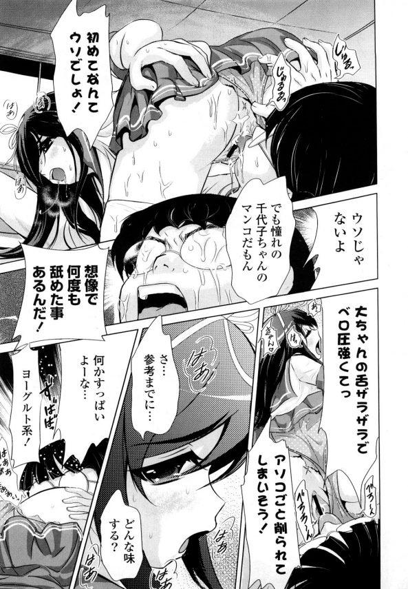 【エロ漫画】巨乳JKの千代子がえっちな漫画を描くために幼馴染に処女を捧げてセックスすることにw【たまごかけごはん エロ同人】 (11)