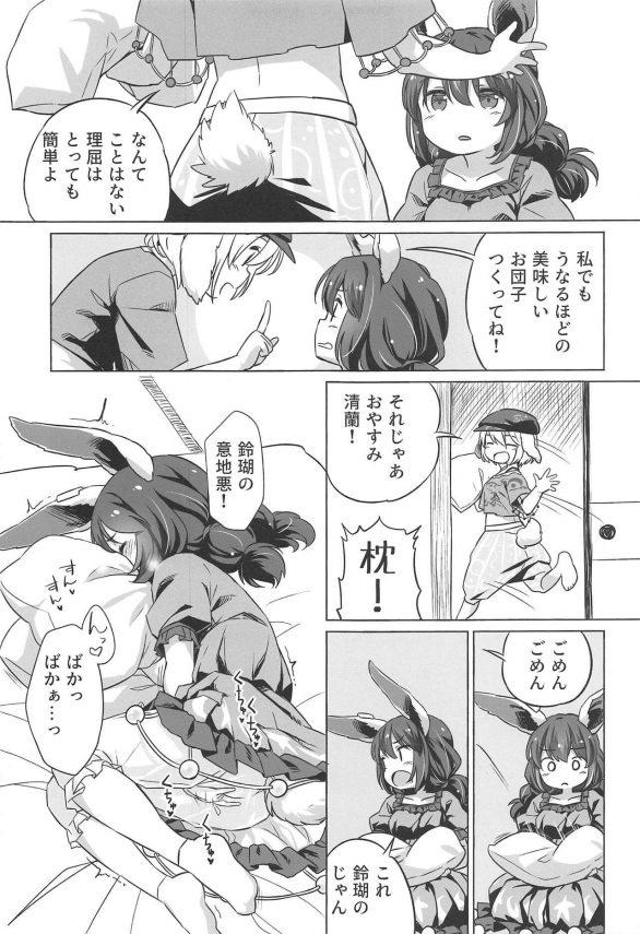 【エロ同人 東方】鈴瑚ちゃんが薬飲んでオナニーしたり清蘭ちゃんとレズセックスしてるぞw【Animal Passion エロ漫画】 (8)
