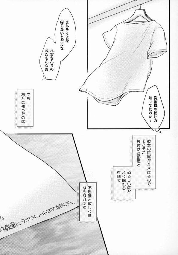 【エロ同人 東方】ケモミミ巨乳の八雲藍が勝手に上がり込んだ家の主に寝バックで中出しされてるよww【ひなプリン エロ漫画】 (16)