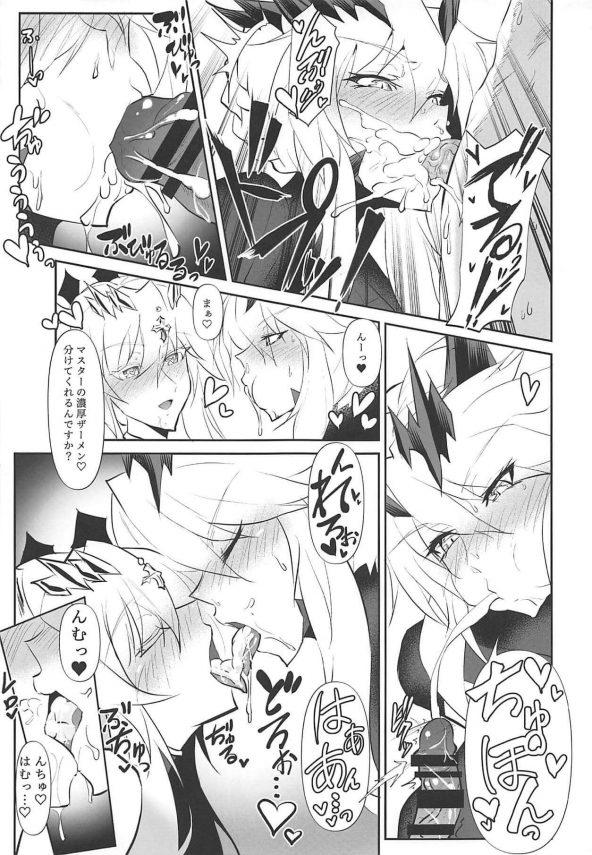 【エロ同人 FGO】マスターと3Pセックスするエロカワお姉さんのアルトリア・ペンドラゴン・ランサーとアルトリア・ペンドラゴン・ランサー・オルタ!【自己満喫。 エロ漫画】 (12)