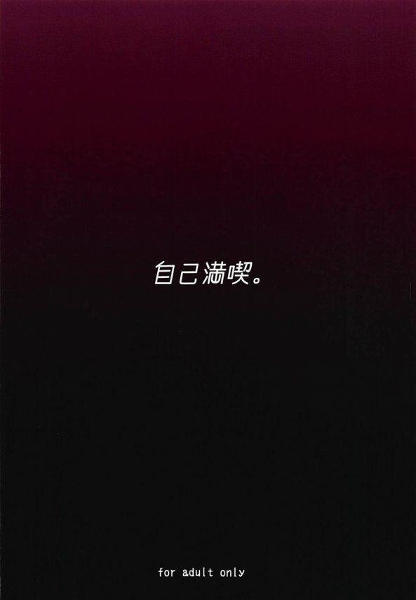 【エロ同人 FGO】マスターと3Pセックスするエロカワお姉さんのアルトリア・ペンドラゴン・ランサーとアルトリア・ペンドラゴン・ランサー・オルタ!【自己満喫。 エロ漫画】 (26)