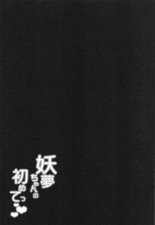 【エロ同人 東方】幽々子様のお願いで見ず知らずの男と会ってすぐにHな事しちゃう性の知識0の魂魄妖夢w【BlossomSphere エロ漫画】 (28)