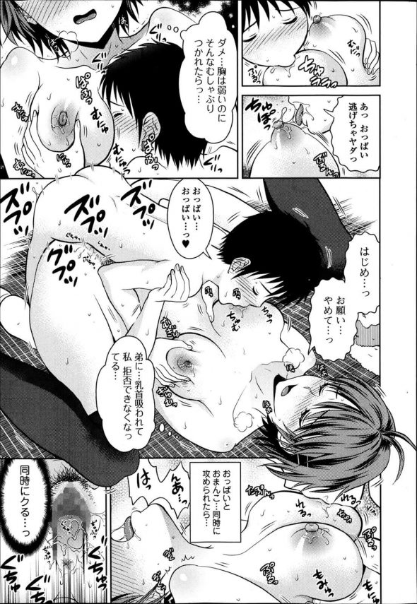 【エロ漫画】勃起させて発情してる弟に犯されて中出しされてしまう巨乳な姉www【タマイシキネ エロ同人】 (13)