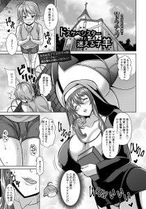 【エロ漫画】ショタっ子のおちんちんの悩みを聞いてあげる爆乳お姉さんシスターww【ドラチェフ エロ同人】