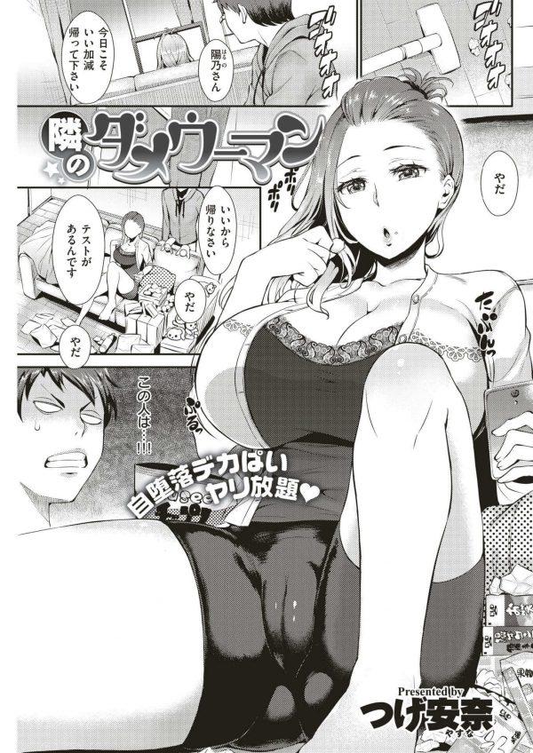 【エロ漫画】超面倒くさがり屋な隣に住んでる美人な巨乳お姉さんのお世話してたら性欲MAXになっちゃって…ww【つげ安奈 エロ同人】 (1)