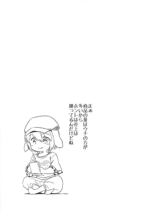 【エロ同人 東方】鈴瑚ちゃんが薬飲んでオナニーしたり清蘭ちゃんとレズセックスしてるぞw【Animal Passion エロ漫画】 (20)