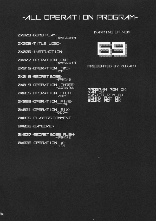 【エロ同人 東方】ラッコの肉を食べた博麗霊夢たちが欲情してしまいレズエッチしちゃうギャグエロ漫画w【狐の杜 エロ漫画】 (6)