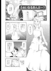 【エロ漫画】彼女が結婚式で着るドレスを試着してる間に貧乳幼女の妹と近親相姦NTRセックス!【てっちゃん エロ同人】