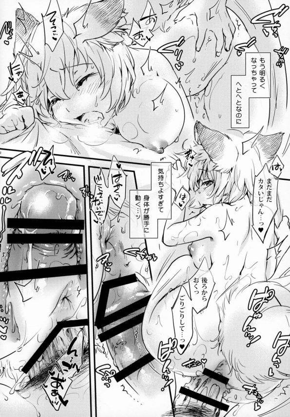 【エロ同人 東方】ケモミミ巨乳の八雲藍が勝手に上がり込んだ家の主に寝バックで中出しされてるよww【ひなプリン エロ漫画】 (11)