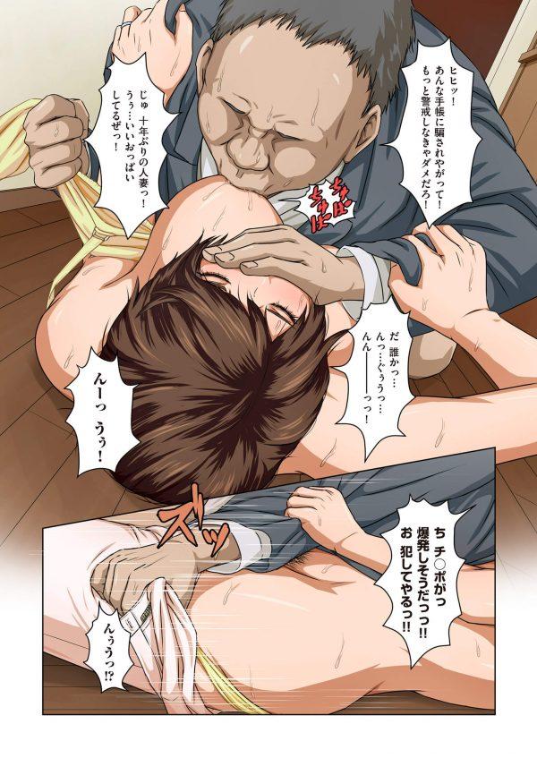 【エロ漫画】巨乳人妻がレイプ魔に襲われて強姦されてしまうフルカラー作品☆【ねぐりえ エロ同人】 (7)