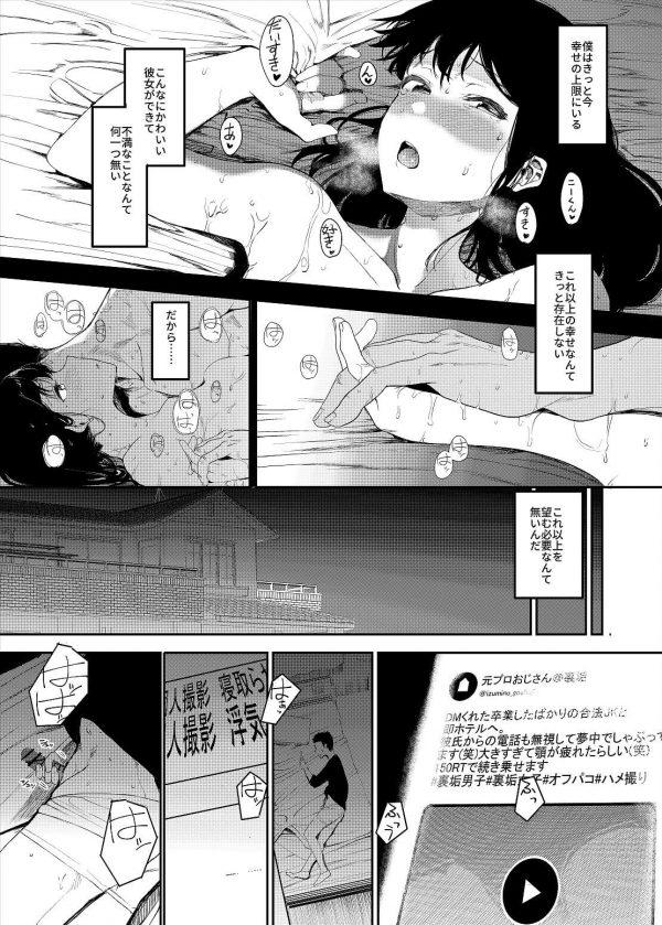 【エロ同人誌】NTRが大好きな彼氏の為にネットで知り合ったチャラ男と彼氏の目の前でセックスする彼女www【ハチミン エロ漫画】 (5)