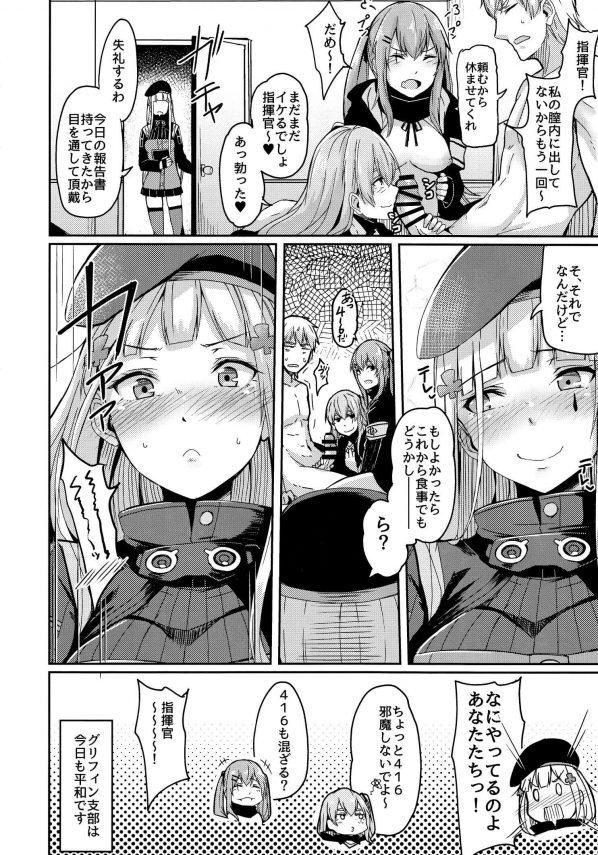【エロ同人 少女前線】指揮官とUMP9のセックスを覗き見しながらオナニーしてたらUMP9にバレて3Pセックスにww【ZIGZAG  エロ漫画】 (26)