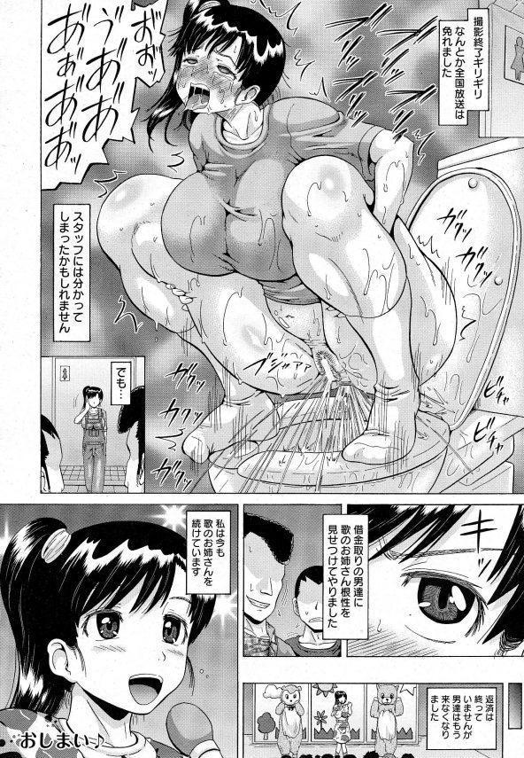 【エロ漫画】爆乳な歌のお姉さんが撮影中に借金取りにアナル浣腸されて、トイレで脱糞させられてるーww【ヌクヌクオレンジ エロ同人】 (20)