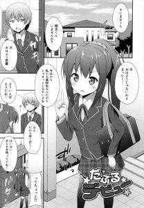 【エロ漫画】今日から高校生の若葉ちゃん!高校デビューするためにセックスしちゃいますwww【ねくたー エロ同人】