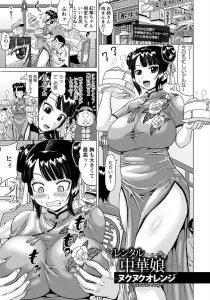 【エロ漫画】中華料理屋でウエイトレスをしてる爆乳少女の紅華ちゃんが拘束されておっぱいを揉まれて母乳アクメww【ヌクヌクオレンジ エロ同人】