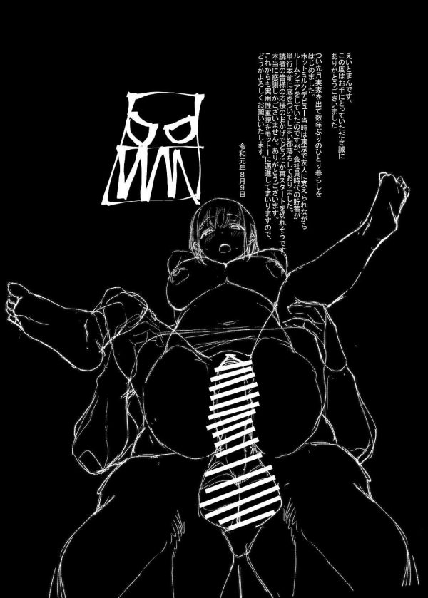 【エロ同人誌】NTRが大好きな彼氏の為にネットで知り合ったチャラ男と彼氏の目の前でセックスする彼女www【ハチミン エロ漫画】 (27)