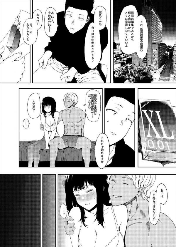 【エロ同人誌】NTRが大好きな彼氏の為にネットで知り合ったチャラ男と彼氏の目の前でセックスする彼女www【ハチミン エロ漫画】 (12)