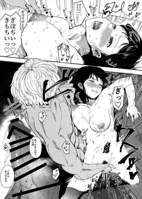 【エロ同人誌】NTRが大好きな彼氏の為にネットで知り合ったチャラ男と彼氏の目の前でセックスする彼女www【ハチミン エロ漫画】 (18)