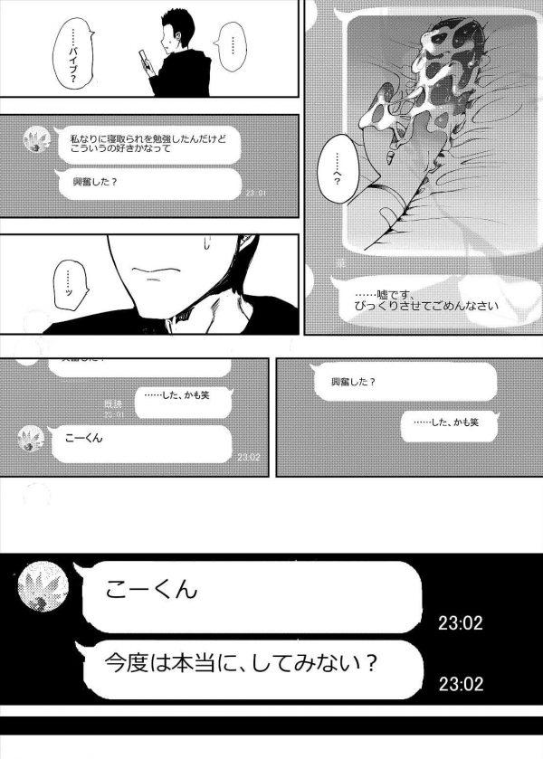 【エロ同人誌】NTRが大好きな彼氏の為にネットで知り合ったチャラ男と彼氏の目の前でセックスする彼女www【ハチミン エロ漫画】 (10)