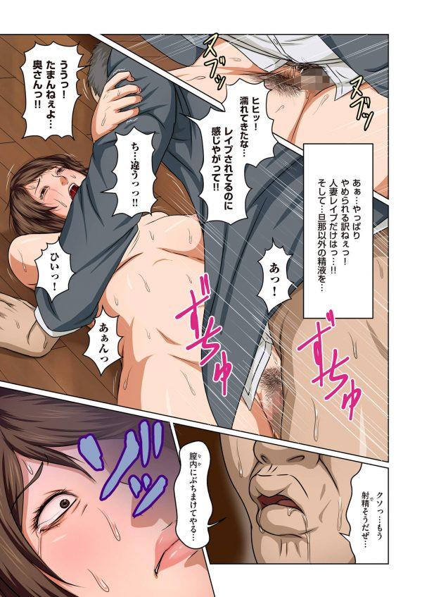 【エロ漫画】巨乳人妻がレイプ魔に襲われて強姦されてしまうフルカラー作品☆【ねぐりえ エロ同人】 (10)