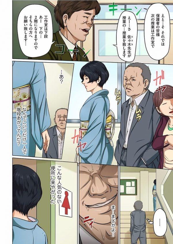 【エロ漫画】巨乳人妻がレイプ魔に襲われて強姦されてしまうフルカラー作品☆【ねぐりえ エロ同人】 (69)