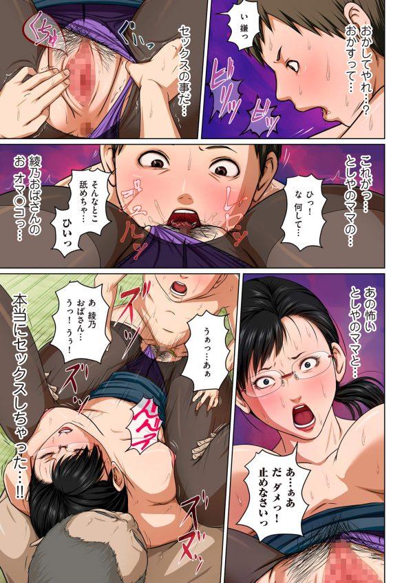 【エロ漫画】巨乳人妻がレイプ魔に襲われて強姦されてしまうフルカラー作品☆【ねぐりえ エロ同人】 (34)