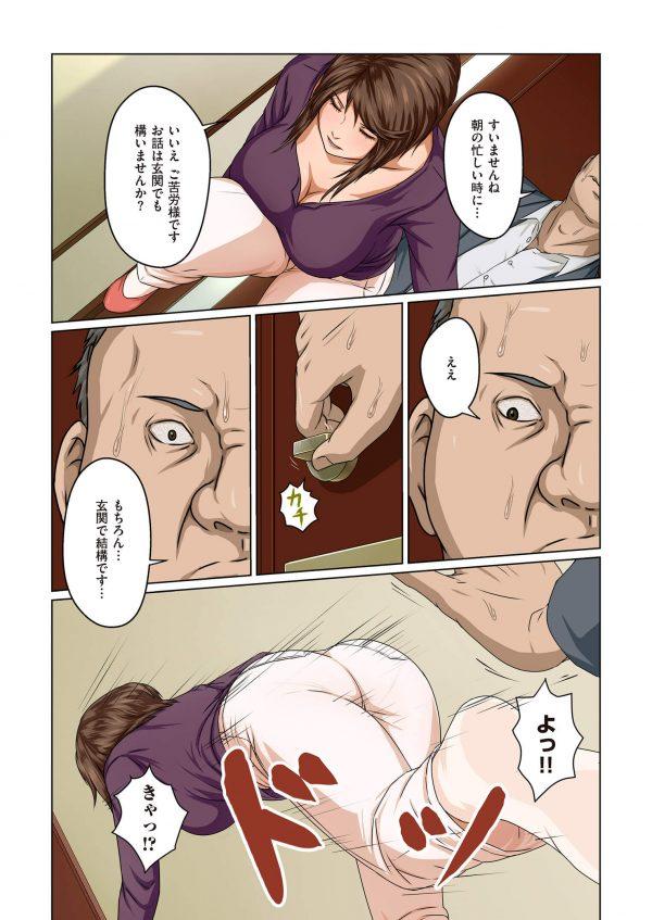 【エロ漫画】巨乳人妻がレイプ魔に襲われて強姦されてしまうフルカラー作品☆【ねぐりえ エロ同人】 (5)
