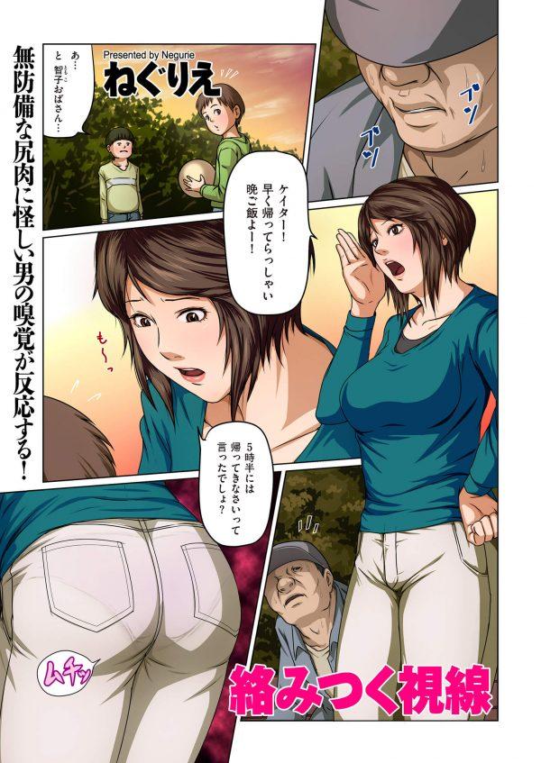 【エロ漫画】巨乳人妻がレイプ魔に襲われて強姦されてしまうフルカラー作品☆【ねぐりえ エロ同人】 (2)