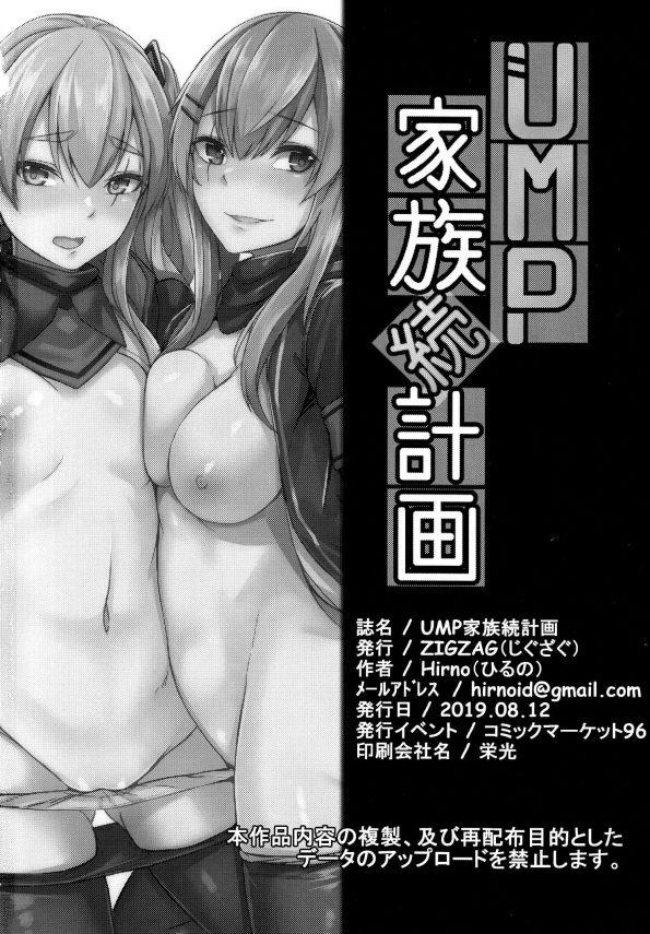 【エロ同人 少女前線】指揮官とUMP9のセックスを覗き見しながらオナニーしてたらUMP9にバレて3Pセックスにww【ZIGZAG  エロ漫画】 (28)