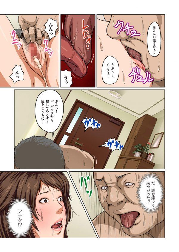 【エロ漫画】巨乳人妻がレイプ魔に襲われて強姦されてしまうフルカラー作品☆【ねぐりえ エロ同人】 (14)