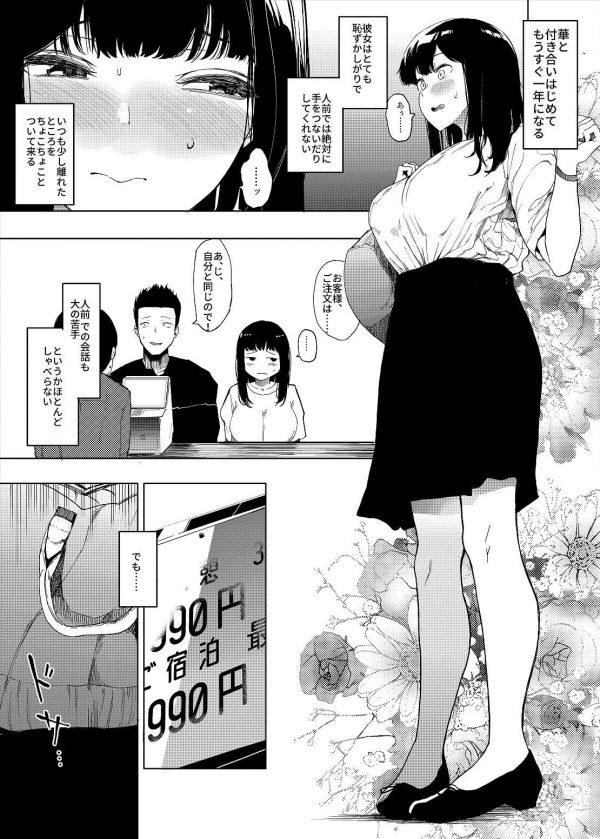 【エロ同人誌】NTRが大好きな彼氏の為にネットで知り合ったチャラ男と彼氏の目の前でセックスする彼女www【ハチミン エロ漫画】 (3)